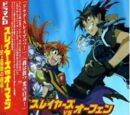Slayers VS Orphen (radio drama)