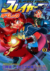 Slayers Special 03 001