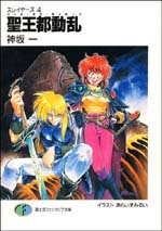File:Novel 4 (Japan).jpg