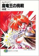 Novel 7 (Japan)