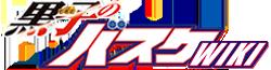Kuroko no Basuke Wiki Logo