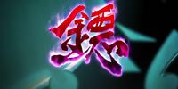 Akutō Bita