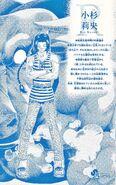 Rio Kosugi character profile