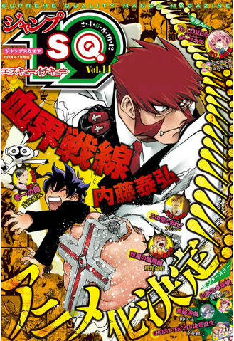 File:Jump SQ.19 Vol.14.jpg