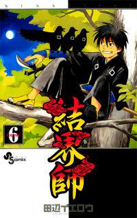 Kekaishi Vol6 cover