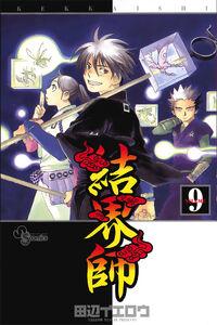 Kekaishi Vol9 cover