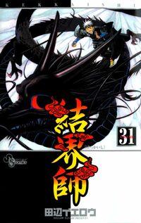 Kekkaishi Vol31 cover 2
