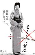 Kaoru poster