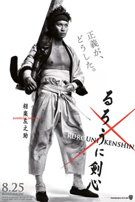 File:Live action sano poster.png