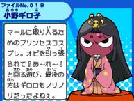 Princess Giroro Profile