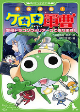 Keroro Movie 4 Manga Cover