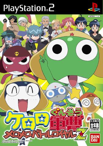 File:Keroro Gunso - Meromero Battle Royale Z Coverart.jpg