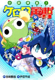 Keroro Movie 2 Manga Cover