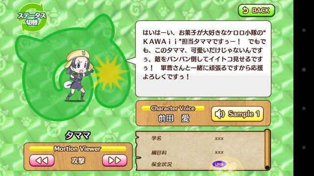 File:Tamama profile 01.jpg