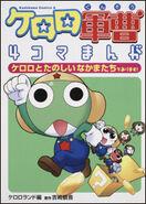 4koma manga kerorototanoshiinakamatachi