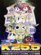 Cover for Keroro voliume 25.5 dvd cover