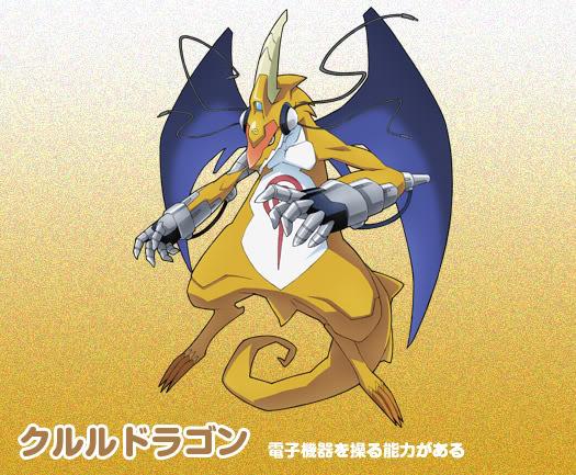 File:Kururu Dragon by AdmiralHowl.jpg