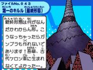 Kiruru's mountain form profile