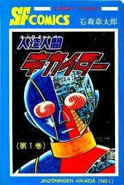 Kikiader Manga