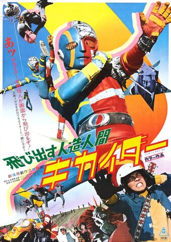File:Kikaider Movie.jpg