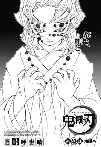 File:Kimetsu no Yaiba CH43.png