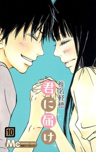 File:Kimi ni Todoke Manga v10 cover jp.jpg