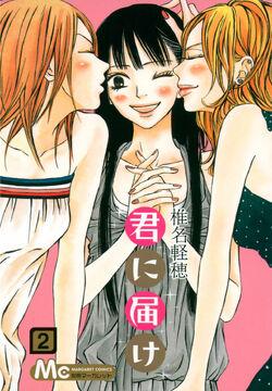Kimi ni Todoke Manga v02 cover jp