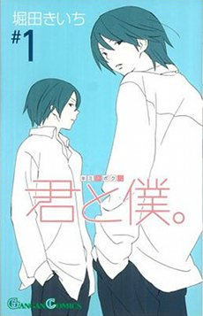 File:Kimi to Boku manga vol 1.jpg