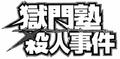 2011年3月3日 (四) 15:40的版本的缩略图