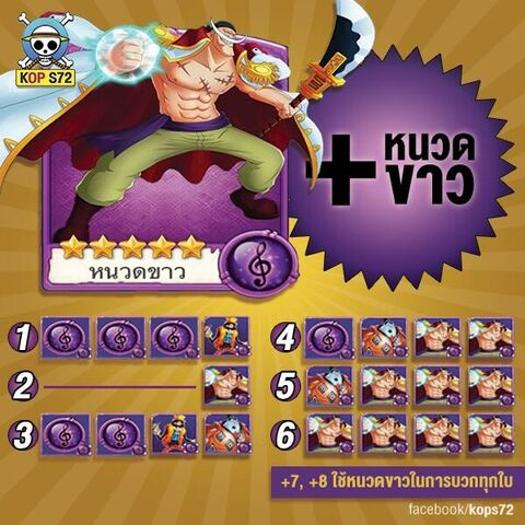 File:WhiteBeard Evolution Costs.jpg