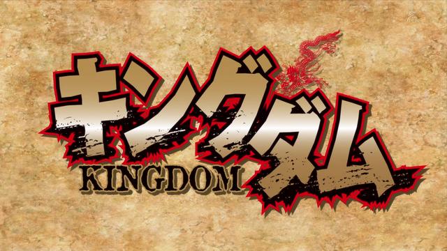 File:Kingdom.png