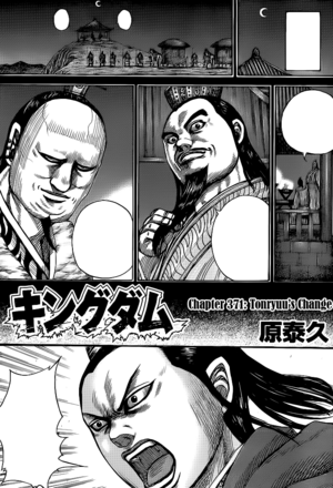 Chapter 371 cover