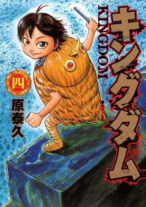 Volume 4 cover