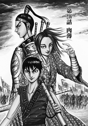 Chapter 216 cover