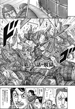 Chapter 375 cover