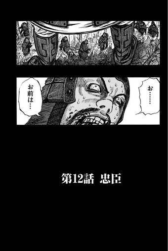 File:Chapter 12 cover.png