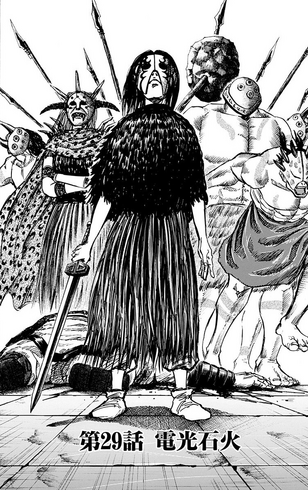 File:Chapter 29 cover.png