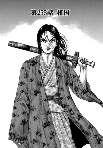 File:Chapter 255 cover.png
