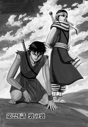 Chapter 221 cover
