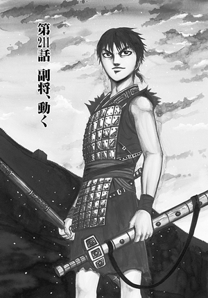 Chapter 211 cover