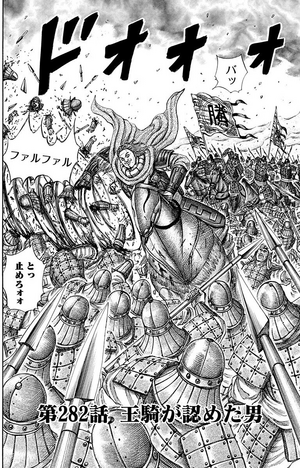 Chapter 282 cover