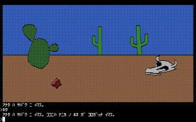 File:DesertPC98.jpg