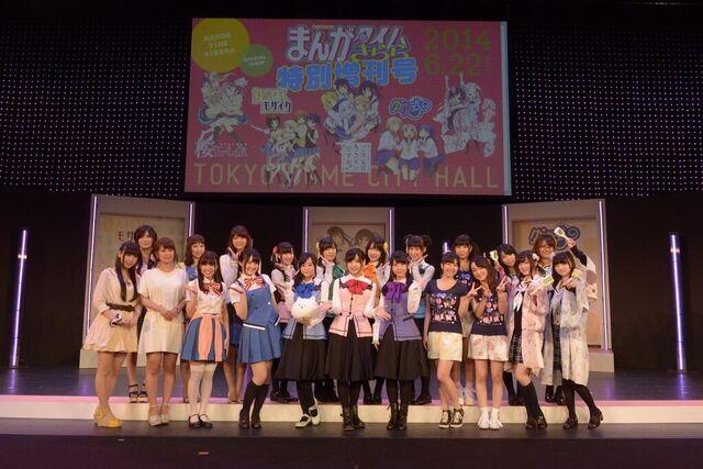File:Manga Time Kirara Festa! 2014.jpg