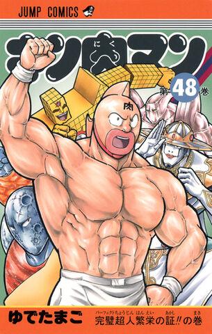 File:Kinnikuman48.jpg