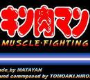 Kinnikuman Muscle Fight