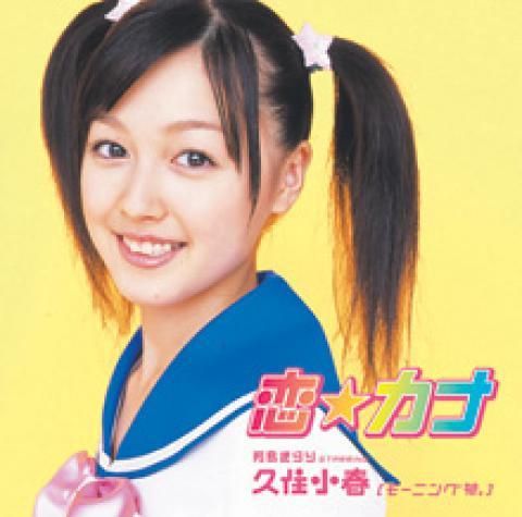 File:Koi Kana Album.jpg