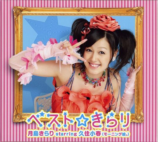 File:Best Kirari Regular Album.jpg