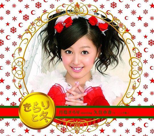 File:Kirari to Fuyu Limited Album.jpg