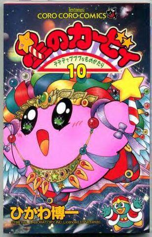 Archivo:Kirby Manga 20.jpg