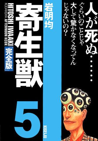 File:Kanzenban 05.jpg